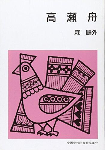 高瀬舟 (集団読書テキスト B 2)