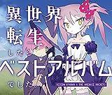 【Amazon.co.jp限定】異世界転生したらベストアルバムでした。(通常盤)(ステッカー付き)