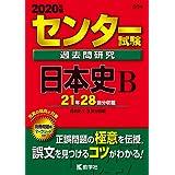 センター試験過去問研究 日本史B (2020年版センター赤本シリーズ)