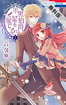 黒伯爵は星を愛でる【期間限定無料版】 1 (花とゆめコミックス)