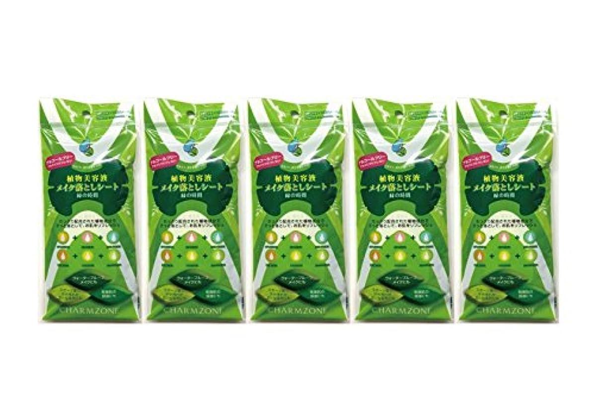 プラスチックキャンセル引っ張る植物美容液 メイク落としシート 緑の時間 5ヶセット