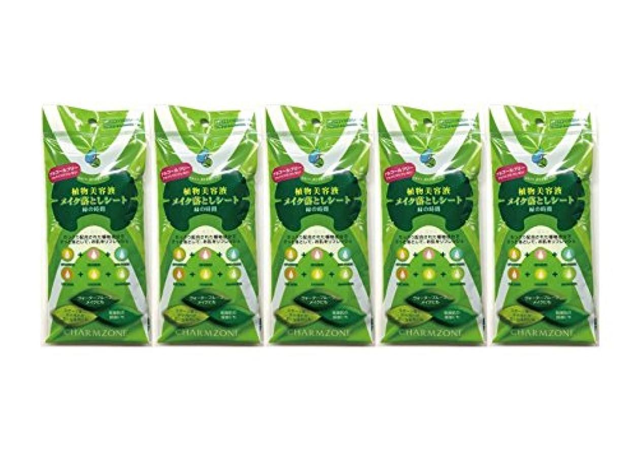 西従う松植物美容液 メイク落としシート 緑の時間 5ヶセット