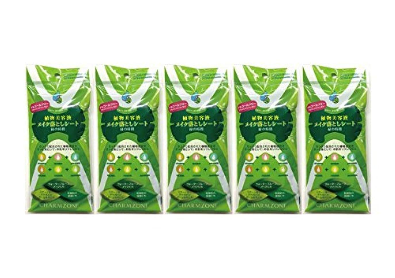 カリキュラム参加するラジカル植物美容液 メイク落としシート 緑の時間 5ヶセット
