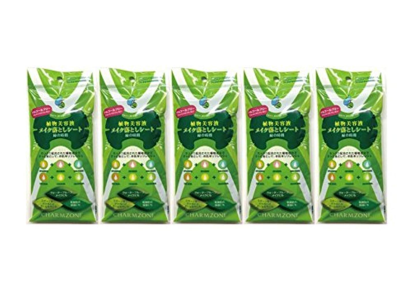 クスクスごちそう約束する植物美容液 メイク落としシート 緑の時間 5ヶセット