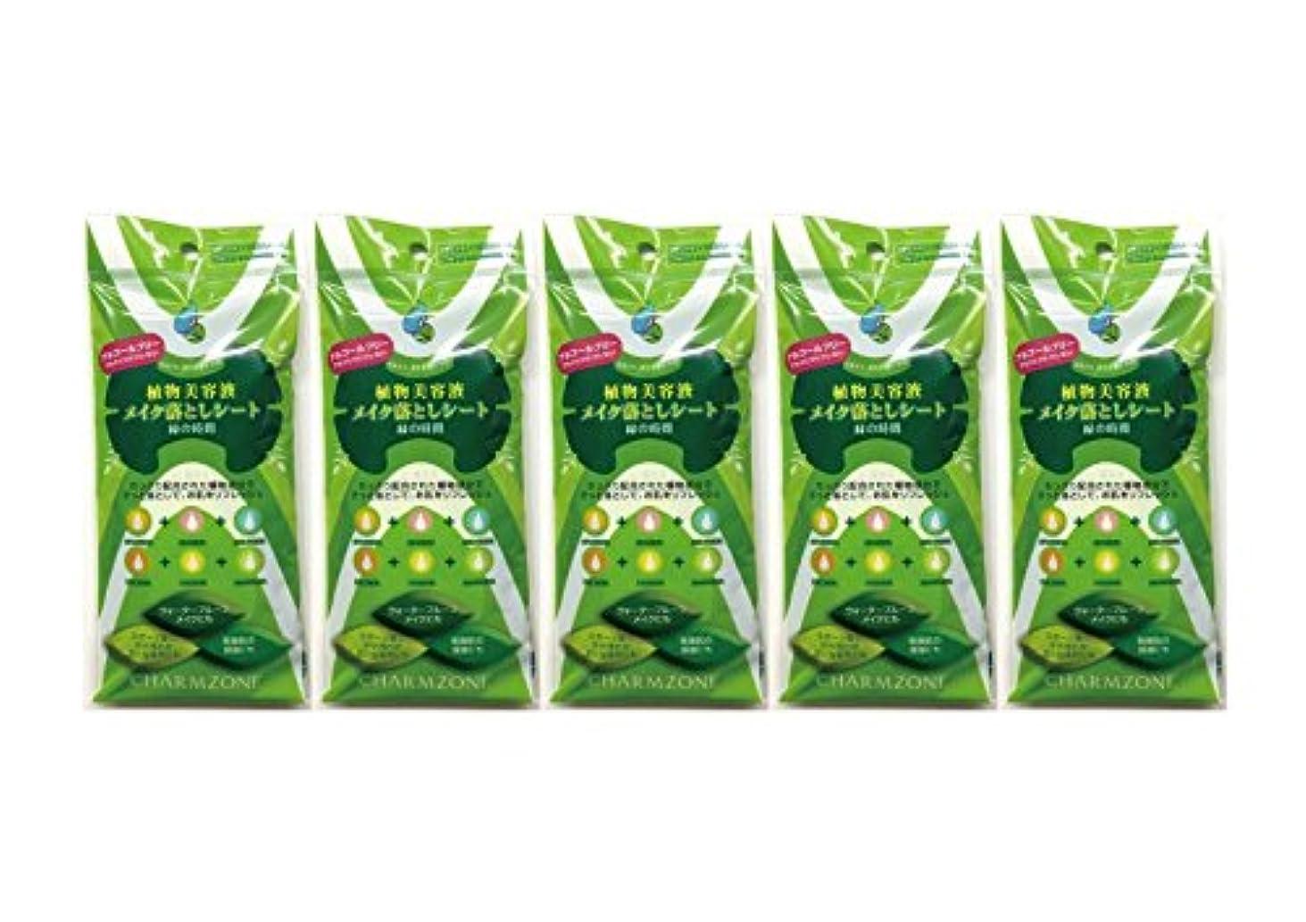 ママ最大の首相植物美容液 メイク落としシート 緑の時間 5ヶセット