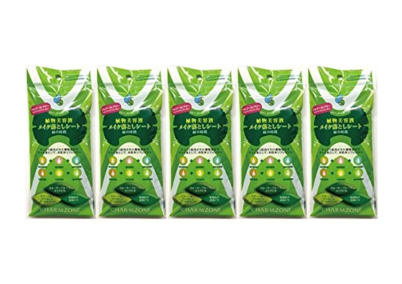 意志に反するオーク破壊的植物美容液 メイク落としシート 緑の時間 5ヶセット