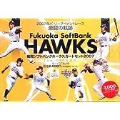 福岡ソフトバンクホークス 2007年ペナントレース激闘の記録~THE CLIMAX~