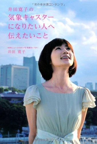 井田寛子の気象キャスターになりたい人へ伝えたいことの詳細を見る