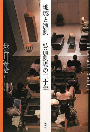 地域と演劇 弘前劇場の三十年の詳細を見る