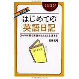 カラー版 1日3分 はじめての英語日記