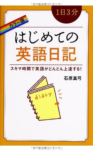 カラー版 1日3分 はじめての英語日記の詳細を見る
