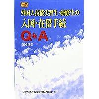 外国人技能実習生・研修生の入国・在留手続Q&A
