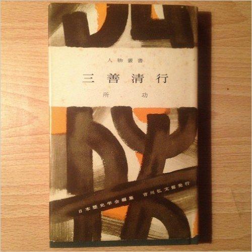三善清行 (1970年) (人物叢書 日本歴史学会編)