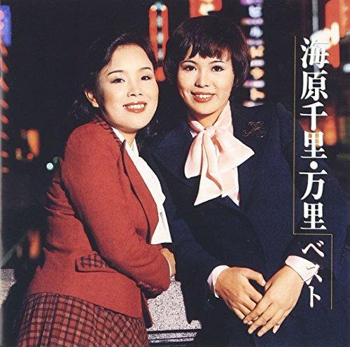 ゴールデン☆ベスト海原千里・万里ベスト(SHM-CD)