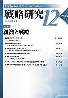 戦略研究〈12(2013)〉特集 組織と戦略