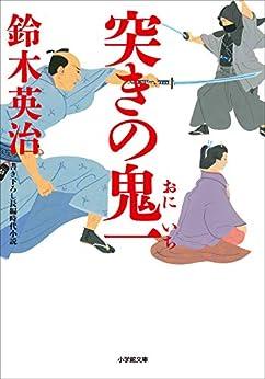突きの鬼一 (小学館文庫)
