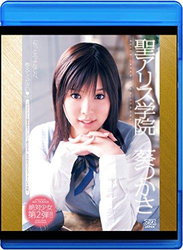 聖アリス学院 葵つかさ [Blu-ray]