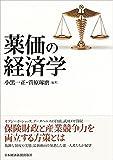 「薬価の経済学」販売ページヘ