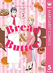 Bread&Butter 5 (マーガレットコミックスDIGITAL)