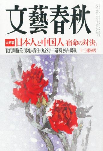 文藝春秋 2012年 12月号 [雑誌]の詳細を見る