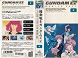 機動戦士ガンダム ZZ 2 [VHS]