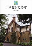 山本有三記念館―東京・三鷹 (住宅物語)