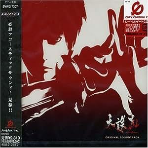 天誅紅 オリジナル・サウンドトラック(CCCD)