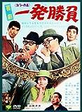 喜劇・一発勝負[DVD]
