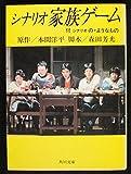 家族ゲーム―シナリオ (角川文庫 (5681))