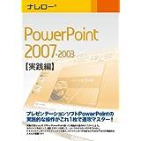 ナレロー PowerPoint 2007・2003 【実践編】