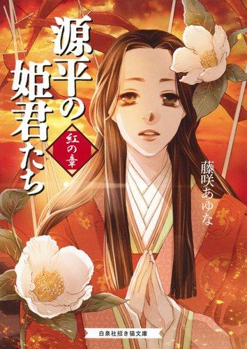 源平の姫君たち 紅の章(招き猫文庫)の詳細を見る