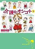 実録!介護のオシゴト 3 ~楽しいデイサービス&オドロキ訪問介護~ (Akita Essay Collection)