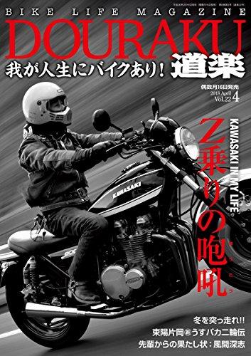 道楽 2018年4月号 (vol.22)