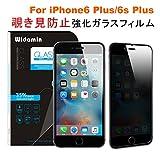 Widamin iPhone 6 Plus /iPhone 6s Plus ガラスフィルム 覗き見防止 超級防指紋 気泡無し 9H表面硬度 Anti-Glare 極薄0.3mm(iPhone 6/6s Plus 5.5インチ, 覗き見防止)