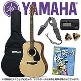 ヤマハ YAMAHA ヤマハ フォークギター 教則本セット ヤマハ×オフプライス楽器 F600 アコースティックギター ひとりではじめようセット