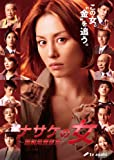 ナサケの女~国税局査察官~ DVD-BOX[DVD]