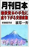 どんどん遠のく日本国政府の財政再建