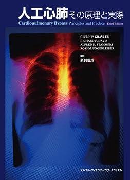 人工心肺 -その原理と実際-