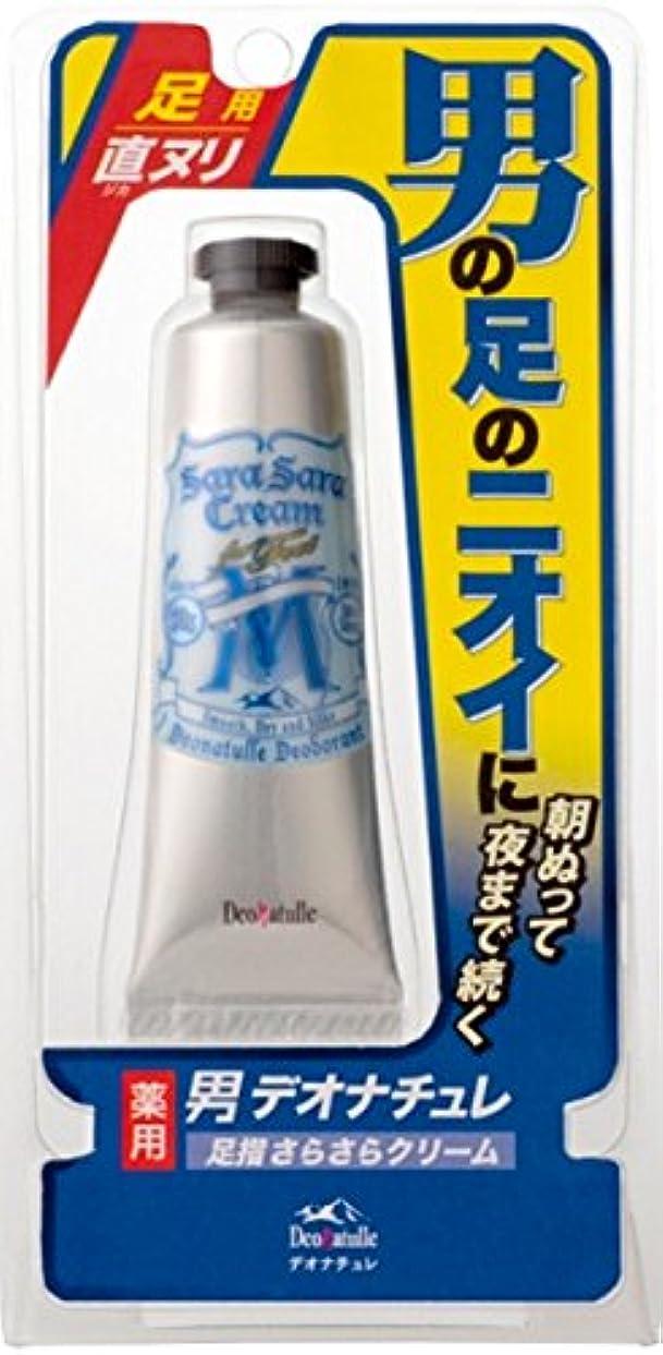 【レビュー】シービック 男デオナチュレ 薬用 足指さらさらクリーム 20g×4点セット