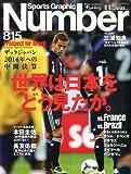 Sports Graphic Number (スポーツ・グラフィック ナンバー) 2012年 11/8号 [雑誌]