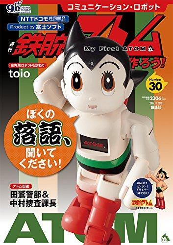 コミュニケーション・ロボット 週刊 鉄腕アトムを作ろう!  2017年 30号 11月28日号【雑誌】
