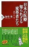 日本の医療 知られざる変革者たち 「海堂ラボ」vol.3 PHP新書