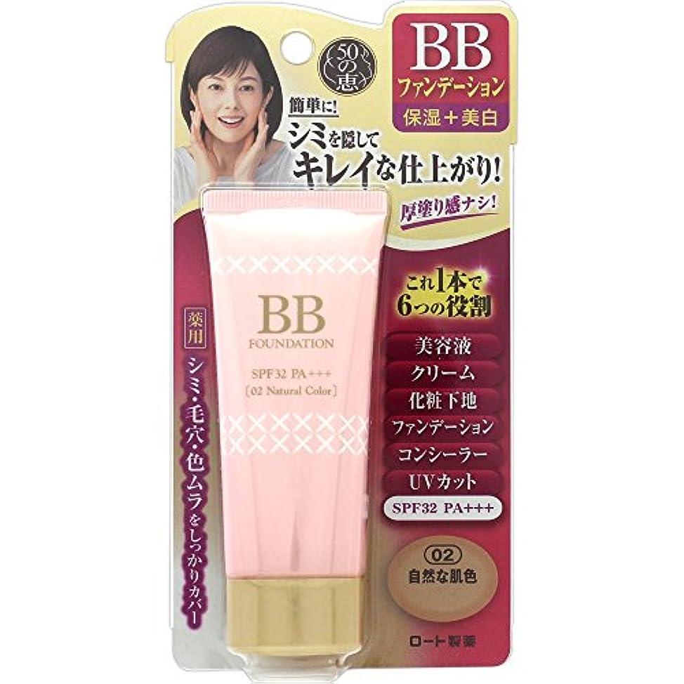 【医薬部外品】ロート製薬 50の恵エイジングケア 薬用ホワイトBBファンデーション自然な肌色 45g