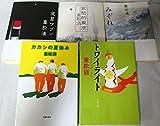 重松清 文庫 5冊セット (文庫古書セット)