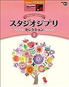 STAGEA ポピュラー (7~6級) Vol.85 スタジオジブリ・セレクション [3]