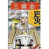 三国志 (60) 蜀漢その後 (希望コミックス (181))