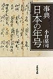 事典 日本の年号