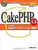 オープンソース徹底活用CakePHP1.3によるWebアプリケーション開発