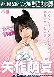 【矢作萌夏】 公式生写真 AKB48 Teacher Teacher 劇場盤特典