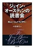 ジェイン・オースティンの読書会 (ちくま文庫)